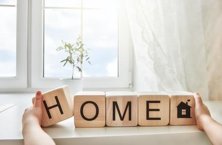 「ホーム」という文字の積み木